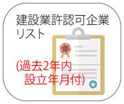 建設業許認可企業リスト新設法人