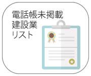 電話帳非掲載の建設業名簿