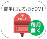 新設法人にダイレクトメール