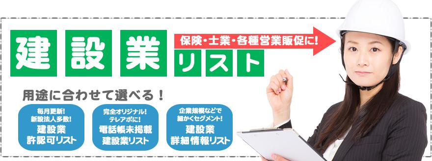 保険代理店、士業などのテレアポ・ダイレクトメール営業に最適!